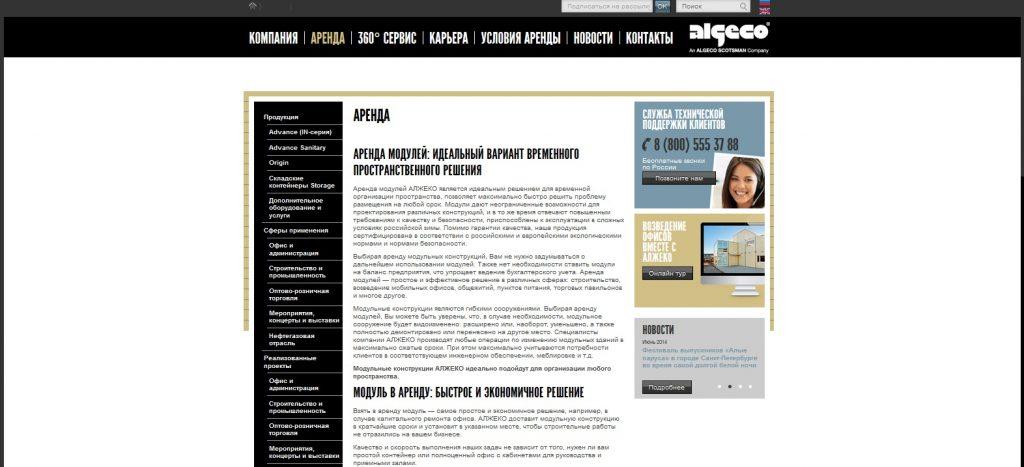 Внешний вид и структура страниц сайта АЛЖЕКО до редизайна