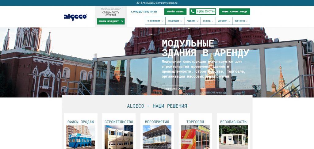 Внешний вид и структура главной страницы сайта АЛЖЕКО после редизайна