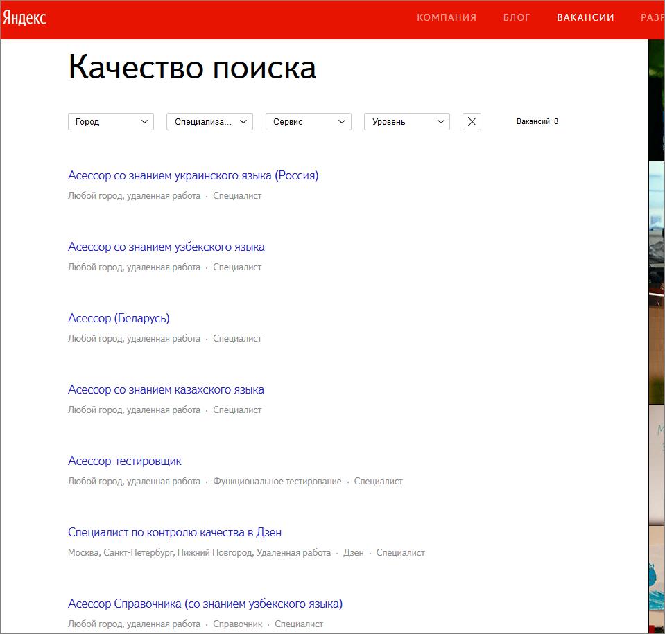 Яндекс предлагает работу в качестве асессора.