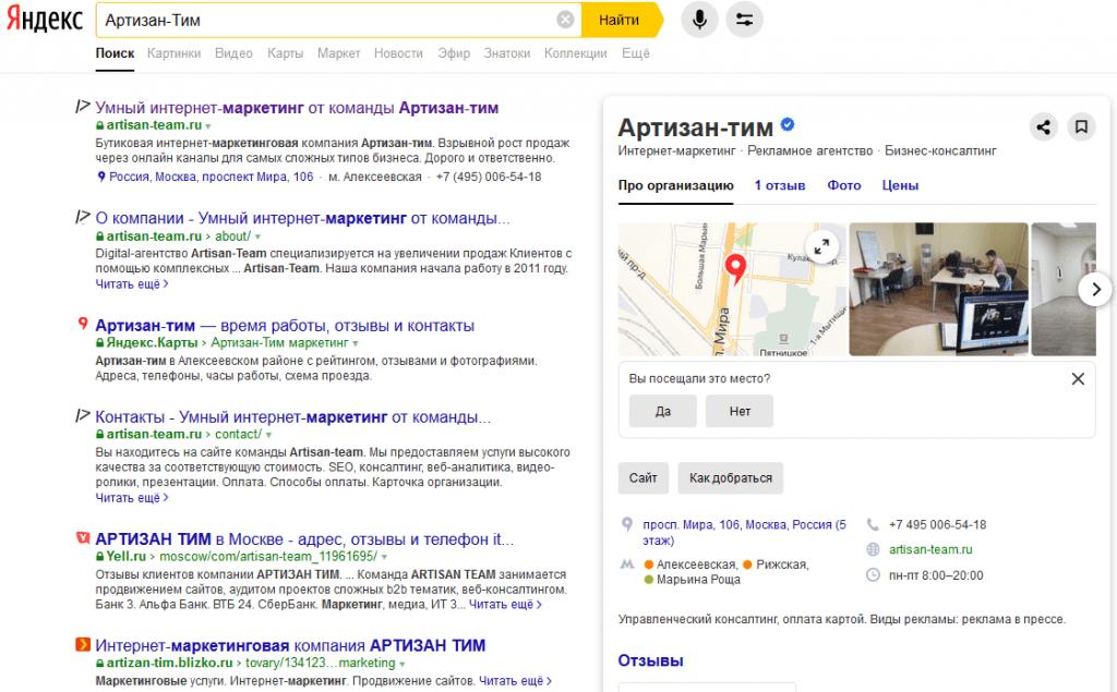 Пример витального запроса для компании Артизан-тим и поисковая выдача.