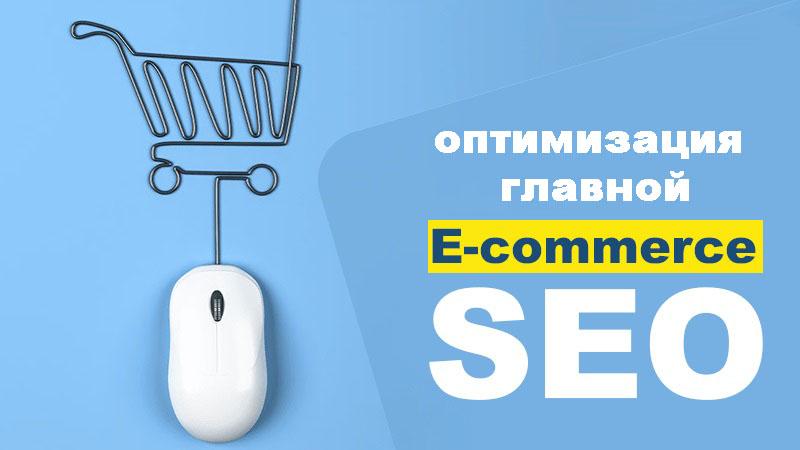 SEO-оптимизация главной страницы интернет-магазина. Подробное руководство