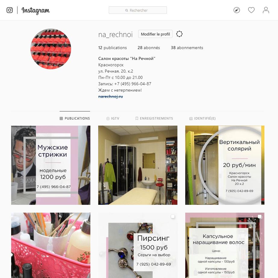 Продвижение салона красоты в Инстаграме