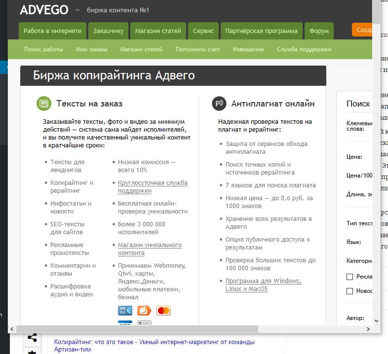 Внешний вид сайта биржи копирайтинга Адвего