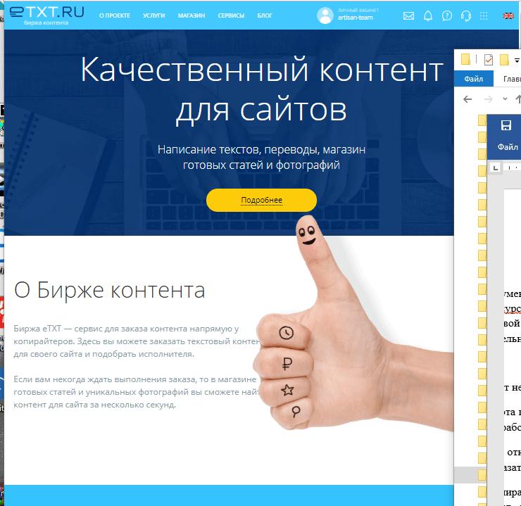 Внешний вид сайта ,биржи копирайтинга eTXT.