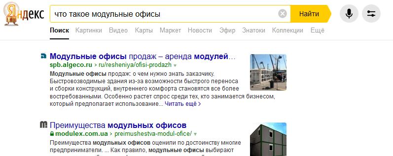 Пример информационного запроса в Яндексе.