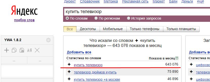 Пример коммерческого запроса в ЯндексВордстате