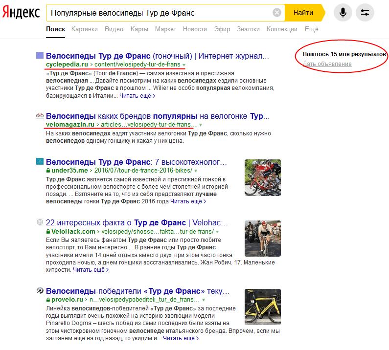 Оценка конкурентности поискового запроса  для продвижения. Отсутствие главных страниц в выдаче.