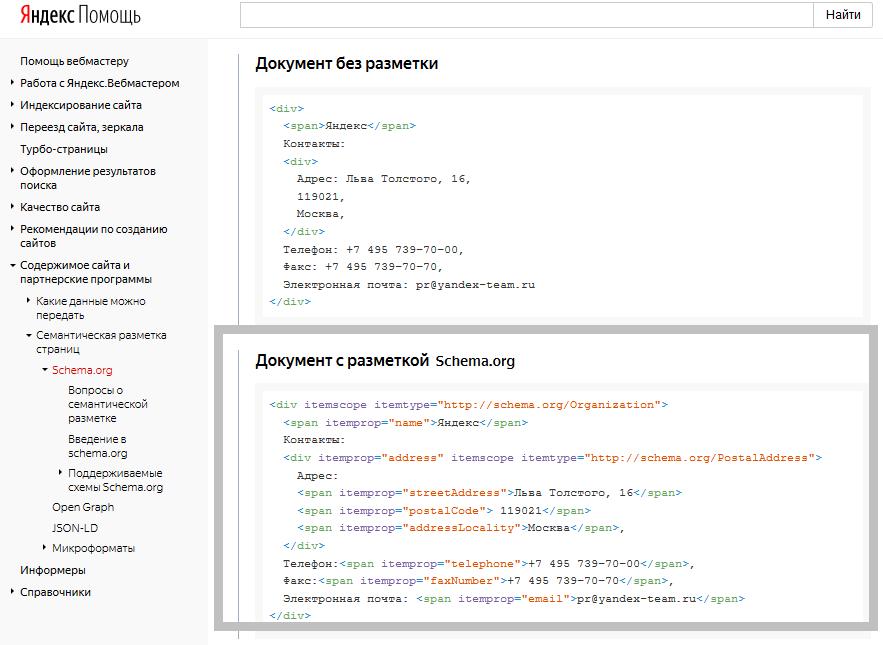 Как выглядит код с микроразметкой и без нее