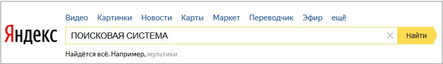 Поисковая система Яндес, поисковая строка.