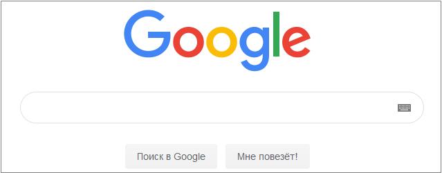 Поисковая система Гугл, поисковая строка