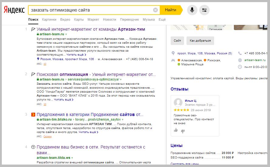Словарь SEO терминов. Артизан Тим. Интернет маркетинг, продвижение сайтов. Как выглядят транзакционные запросы