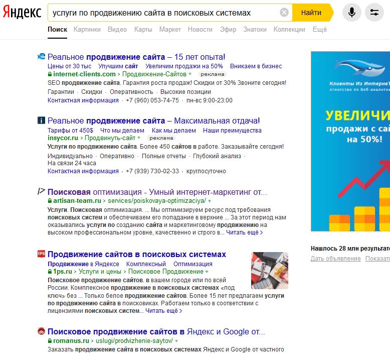 Пример транзакционнго запроса по оказанию услуг по продвижению сайта и поисковой оптимзации