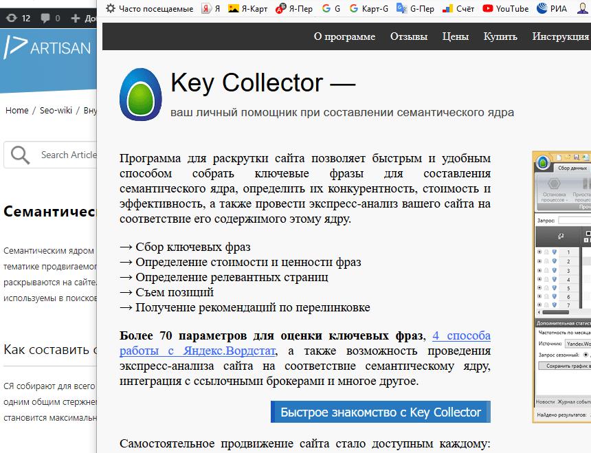 Кей Коллектор, программа для составления семантического ядра. Главная страница.
