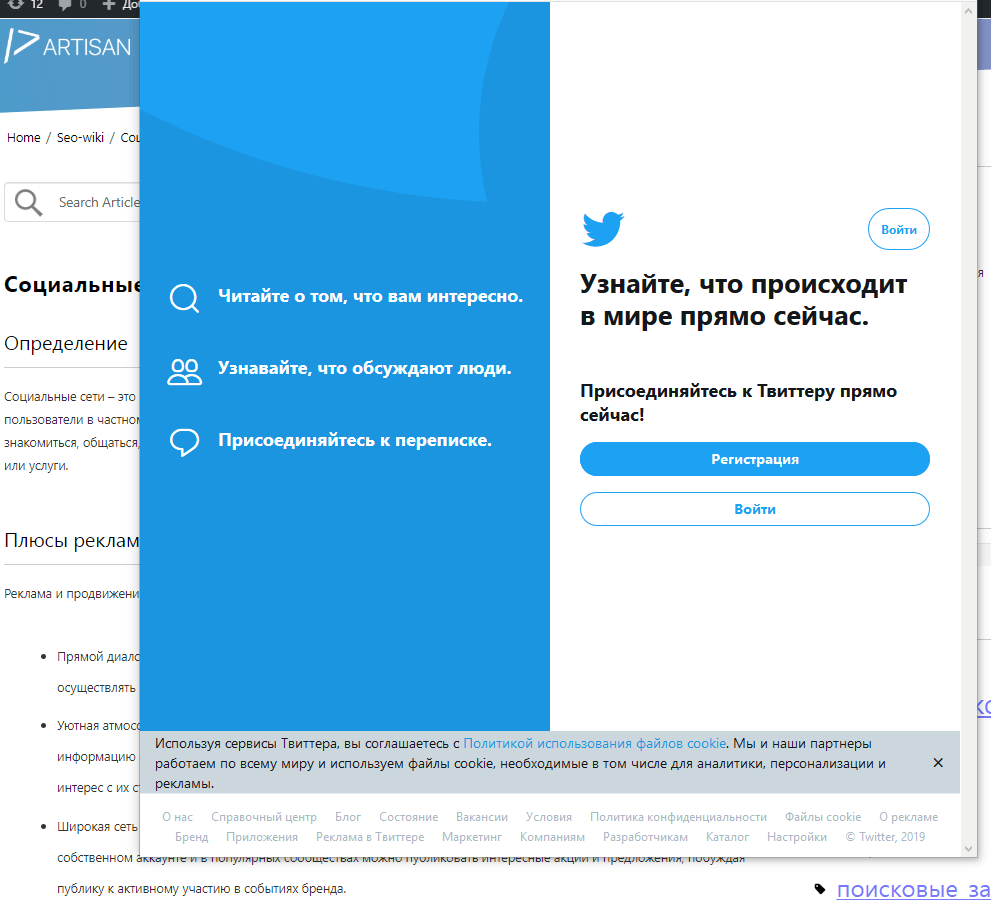 Страница регистрации в Твиттере