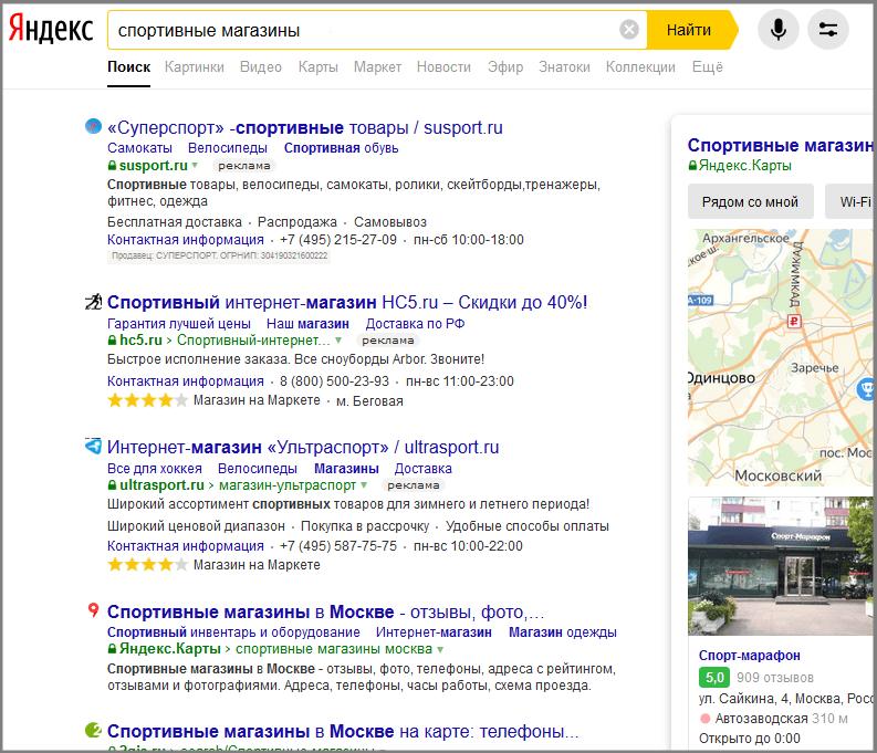 Поисковая система определила запрос как геозависимый.