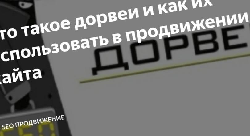 Дорвеи на сайты Богословский переулок топ сайтов для просмотра новинок бесплатно