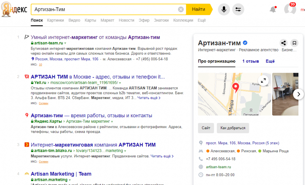 Пример навигационного запроса в Яндексе для компании Артизан-тим
