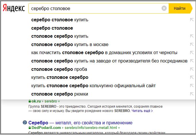К общим запросам поисковая система предлагает уточнения.