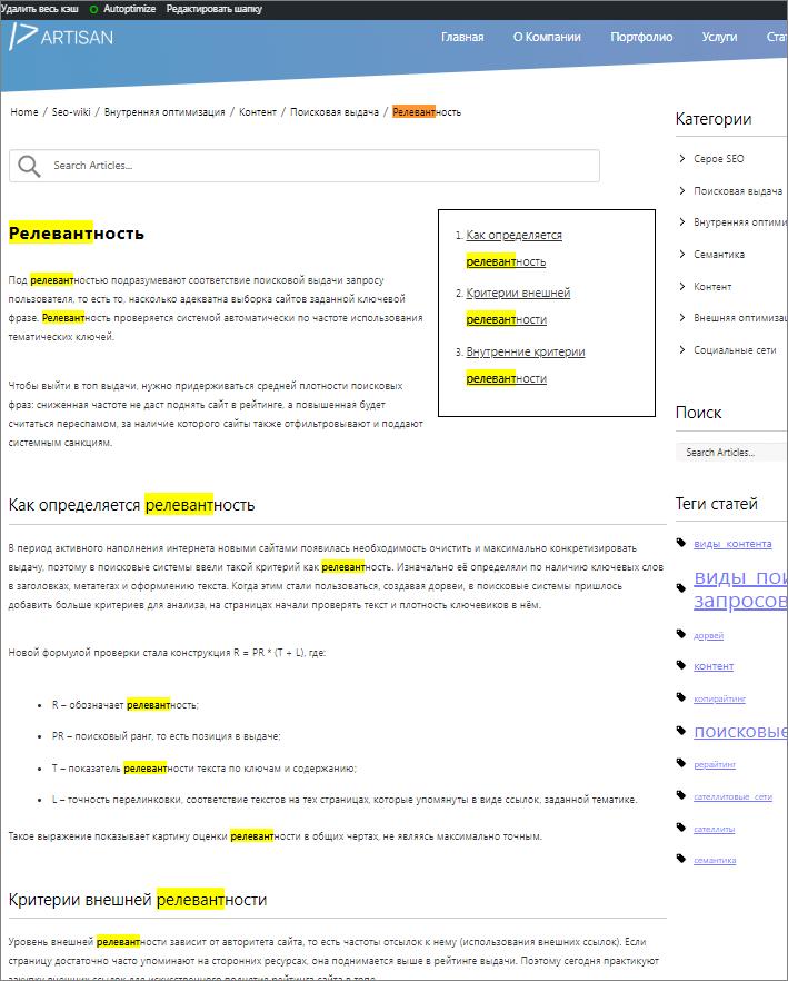 Пример SEO текста из словаря.