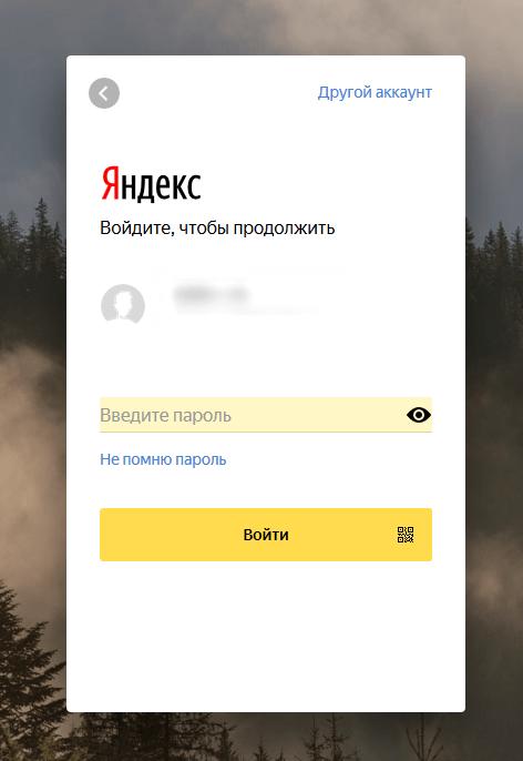 Популярные сервисы Яндекса. Почта