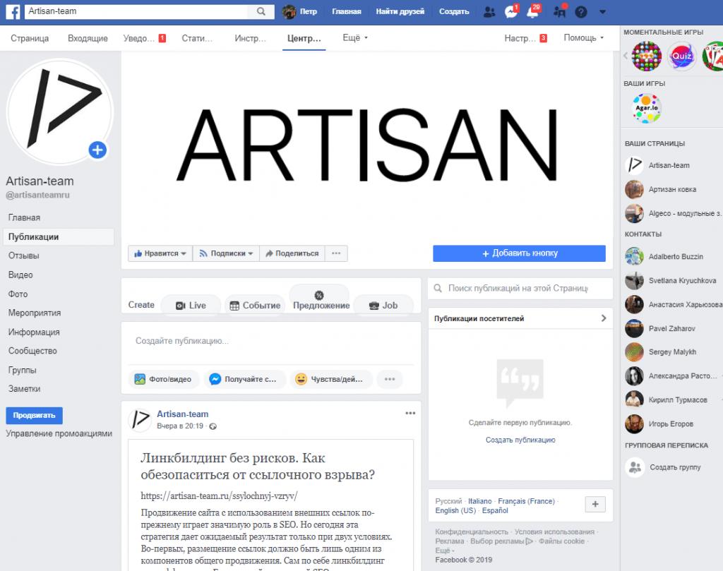 Страница аккаунта в фейсбуке компаниии Артизан Тим.