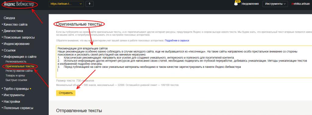 Перед публикации уникальность контента необходимо зарегистрировать