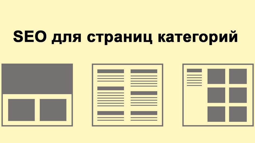 Как оптимизировать страницы категорий онлайн-магазинов? Подробное руководство