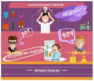 Изображение к статье об индексации страниц с недостаточным ассортиментом, Артизан-Тим, интернет-маркетинг